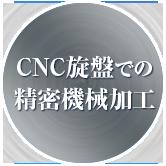 CNC旋盤での精密機械加工